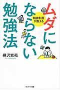 ムダにならない勉強法の本