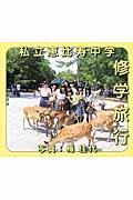 私立恵比寿中学修学旅行