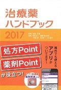 治療薬ハンドブック 2017