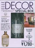 ELLE DECOR2月号特別セットリネンウォーター 2017の本