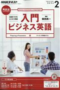 NHK ラジオ 入門ビジネス英語 2017年 02月号の本