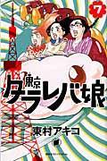 東京タラレバ娘 7の本