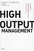 HIGH OUTPUT MANAGEMENTの本