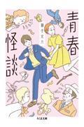 青春怪談の本