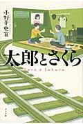 太郎とさくらの本