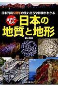 年代で見る日本の地質と地形