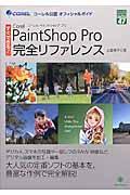 Corel PaintShop Pro完全リファレンス