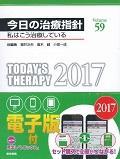 2017年版 今日の治療指針[デスク判]