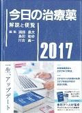 今日の治療薬 2017年版の本