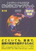 第2版 トップジャーナルから学ぶ総合診療アップデート