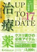 ポケット判 治療薬UPーTOーDATE 2017