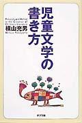 児童文学の書き方の本