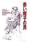 赤い帽子の男の本