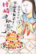 平安系女子!村崎さん!!の本