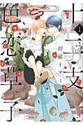 十二支色恋草子 1