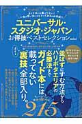 ユニバ−サル・スタジオ・ジャパンお得技ベストセレクションmini