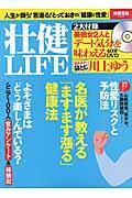 壮健LIFE