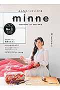minne HANDMADE LIFE BOOK vol.5