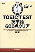 改訂版 毎日1分TOEIC TEST英単語600点クリア