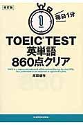 改訂版 毎日1分TOEIC TEST英単語860点クリア