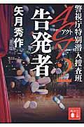 ACT 2の本