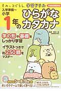 すみっコぐらし学習ドリル入学準備~小学1年のひらがなカタカナの本