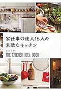 家仕事の達人15人の素敵なキッチン