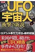 マンガ実録!UFO・宇宙人衝撃の新説
