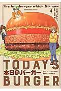 本日のバーガー 4