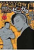 闇金ゼニガタ 1の本