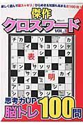 傑作クロスワード vol.3