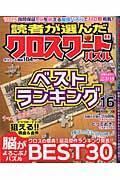 読者が選んだクロスワードパズルベストランキング vol.16