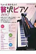 ちょっと弾きたい!贅沢ピアノ 2017
