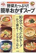 野菜たっぷり!簡単おかずスープ