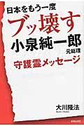 日本をもう一度ブッ壊す小泉純一郎元総理守護霊メッセージ