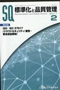 標準化と品質管理 2017年 02月号