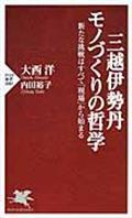 三越伊勢丹モノづくりの哲学の本