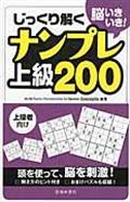 脳いきいき!じっくり解く ナンプレ上級200