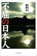 不屈の日本人