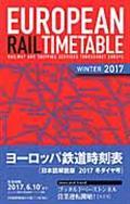 ヨーロッパ鉄道時刻表 2017年冬ダイヤ号