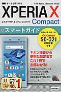 ドコモXperia X Compact SOー02 Jスマートガイド