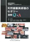 天然歯審美修復のセオリー 図解Q&A
