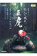 NHK大河ドラマおんな城主直虎ピアノ・ソロアルバム