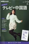 NHK テレビ テレビで中国語 2017年 02月号の本