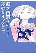 原之内菊子の憂鬱なインタビューの本