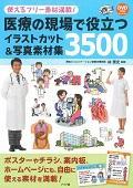 医療の現場で役立つイラストカット&写真素材集3500
