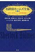 名探偵ホームズ全集 第1巻の本