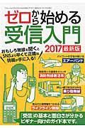 ゼロから始める受信入門 2017最新版の本
