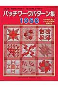 改訂版 パッチワ−クパタ−ン集1050