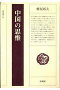中国の思惟の本
